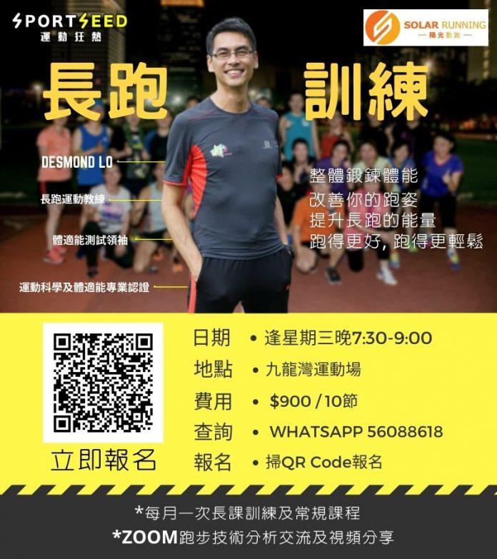 Solar Running長跑訓練班