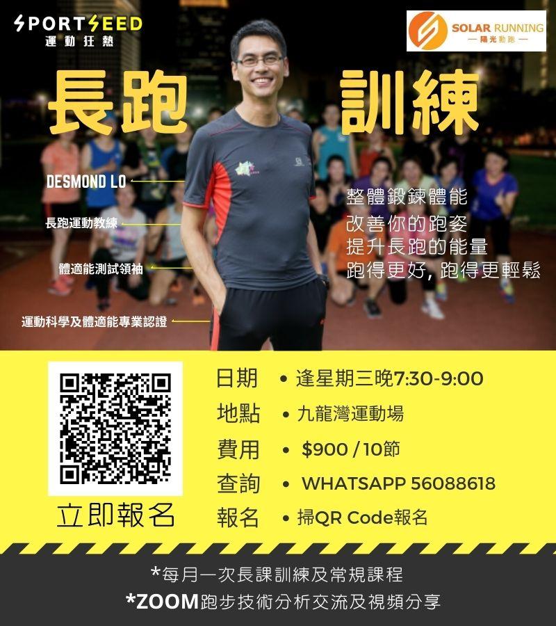 Solar Running長跑訓練班3月3日開班
